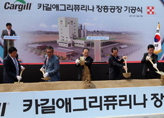 Groundbreaking ceremony held for Cargill's new feed plant