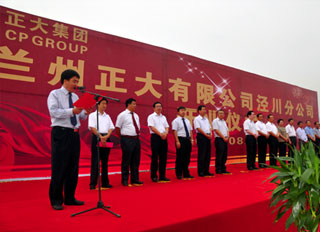 Chia Tai Group opens new feed mill in Lanzhou