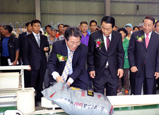 Mungyeong total mixed rations feed plant officially opened